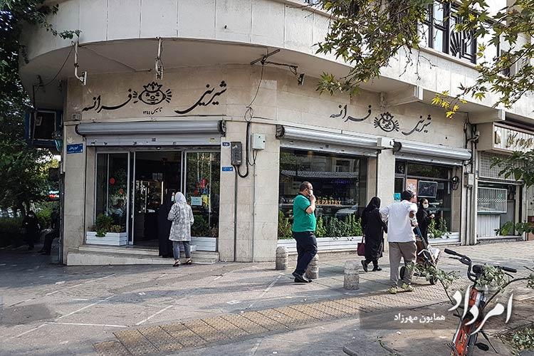 شیرینی فروشی فرانسه، خیابان انقلاب_ابوریحان تاسیس 1344