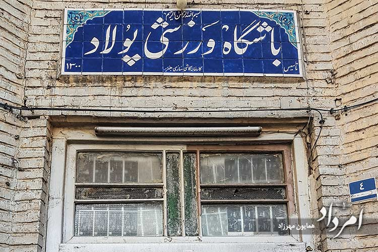 باشگاه ورزشی پولاد 1300 خورشیدی