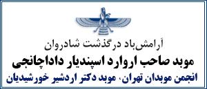 آرامش باد انجمن موبدان